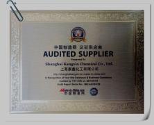 Shanghai Kangxin Chemical Co., Ltd.