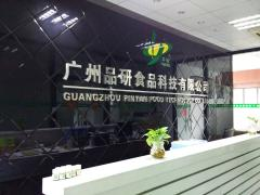 Guangzhou Pinyan Food Technology Co., Ltd.