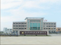 Changzhou Hua R Sheng Reflective Material Co., Ltd.