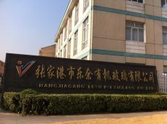 Zhangjiagang City Leyu Plexiglass Product Factory