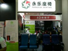 Shanghai Paradise(Yolo) Seating Co., Ltd.