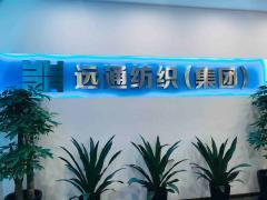Yuantong Huafang Textile (Beijing) Co., Ltd.