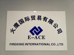 Fireking International Co., Ltd.