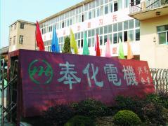 Fenghua City Hongma Motor Co., Ltd.