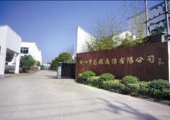 Huangshan Optoray Communication Corp., Ltd.
