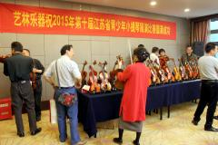Nanjing Artland Music Co., Ltd.