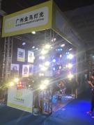 Guangzhou Kingbird Lighting Equipment Co., Ltd.