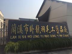 Lanxi Shi Wolong Yumao Gongyipin Chang