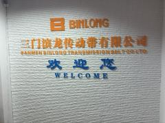 Sanmen Binlong Transmission Belt Co., Ltd.