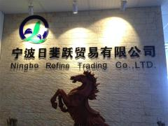 NINGBO REFINE TRADING CO., LTD.