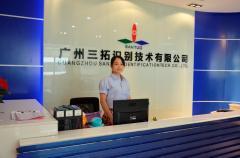 Guangzhou SanTuo Identification Technology Co., Ltd.
