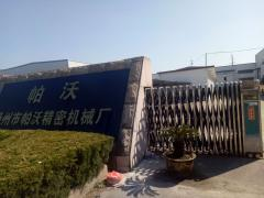Yangzhou PAWO Precision Machinery Factory