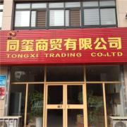 Zhucheng Tongxi Commercial and Trade Co., Ltd.