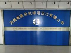 Henan General Machinery Import and Export Company Limited
