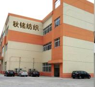 Shanghai Qiuming Textile Co., Ltd.