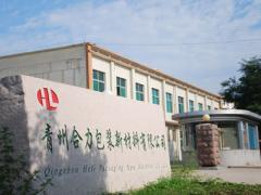 Qingzhou Heli Packaging New Material Co., Ltd.