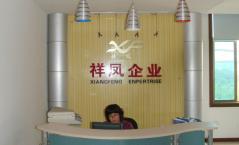 Yiwu Xiangfeng Plastic Co., Ltd.