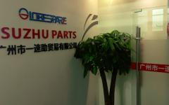 Guangzhou Isuzhu Trade Co., Ltd.