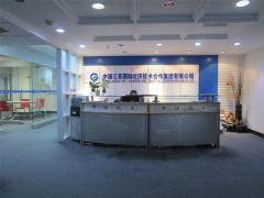 China Jiangsu International Economic and Technical Cooperation Group, Ltd. Chemical I/E Branch