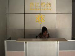 Dongguan City Qishi Xiangjiang Lighting Factory