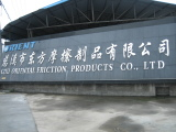 Cixi Oriental Friction Products Co., Ltd.