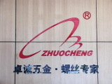 Wuxi Zhuocheng Mechanical Components Co., Ltd.