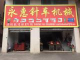 Dongguan Yonghui Leather Machinery Co., Ltd.