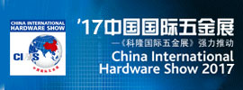 China International Hardware Show 2017