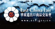 East China Fair