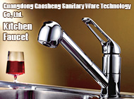 Guangdong Gaosheng Sanitary Ware Technology Co., Ltd.
