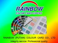 Rainbow (Putian) Colour Card Co., Ltd.
