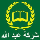 Abdullah Industry & Trade Co., Ltd.