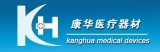Jiande City Kanghua Medical Devices Co., Ltd.