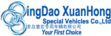 Qingdao Xuanhong Special Vehicles Co., Ltd.