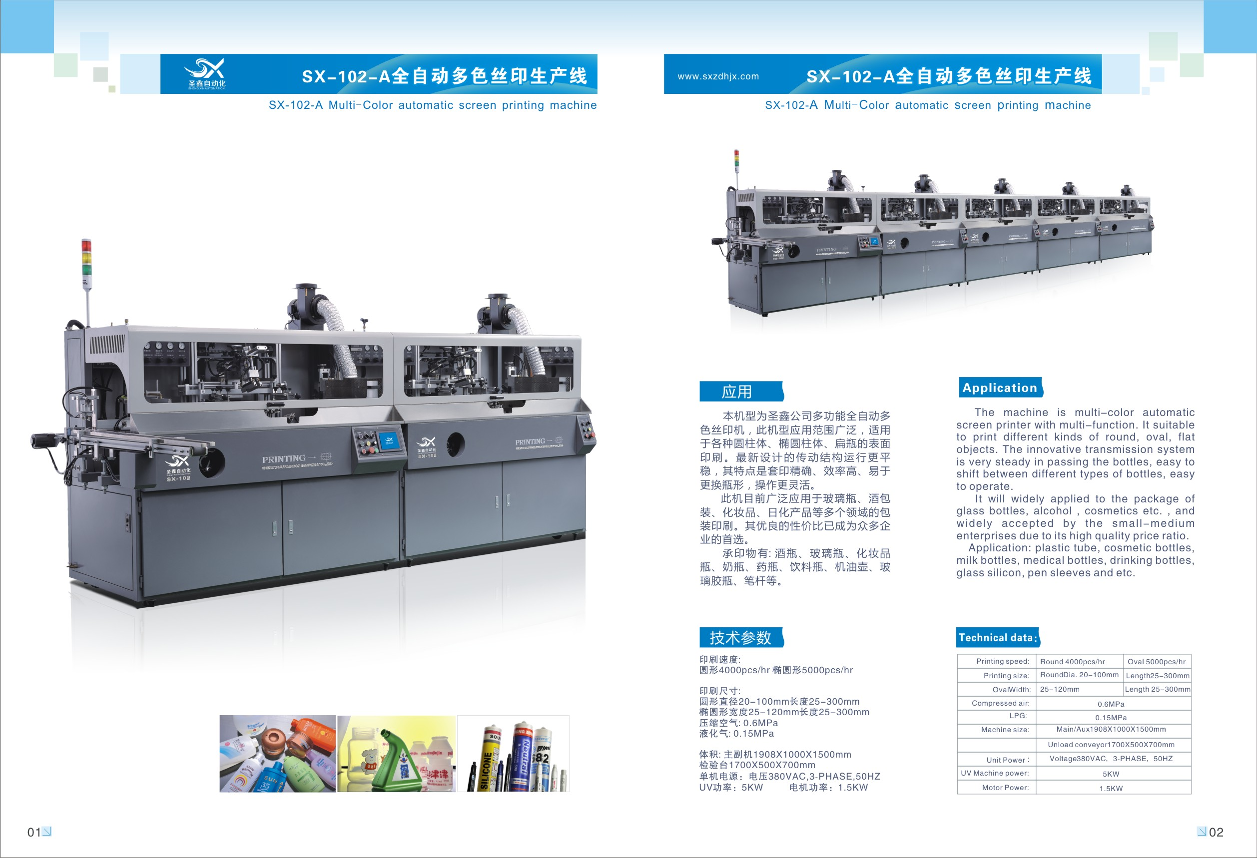 Shengxin automation printer catalogue 20180813