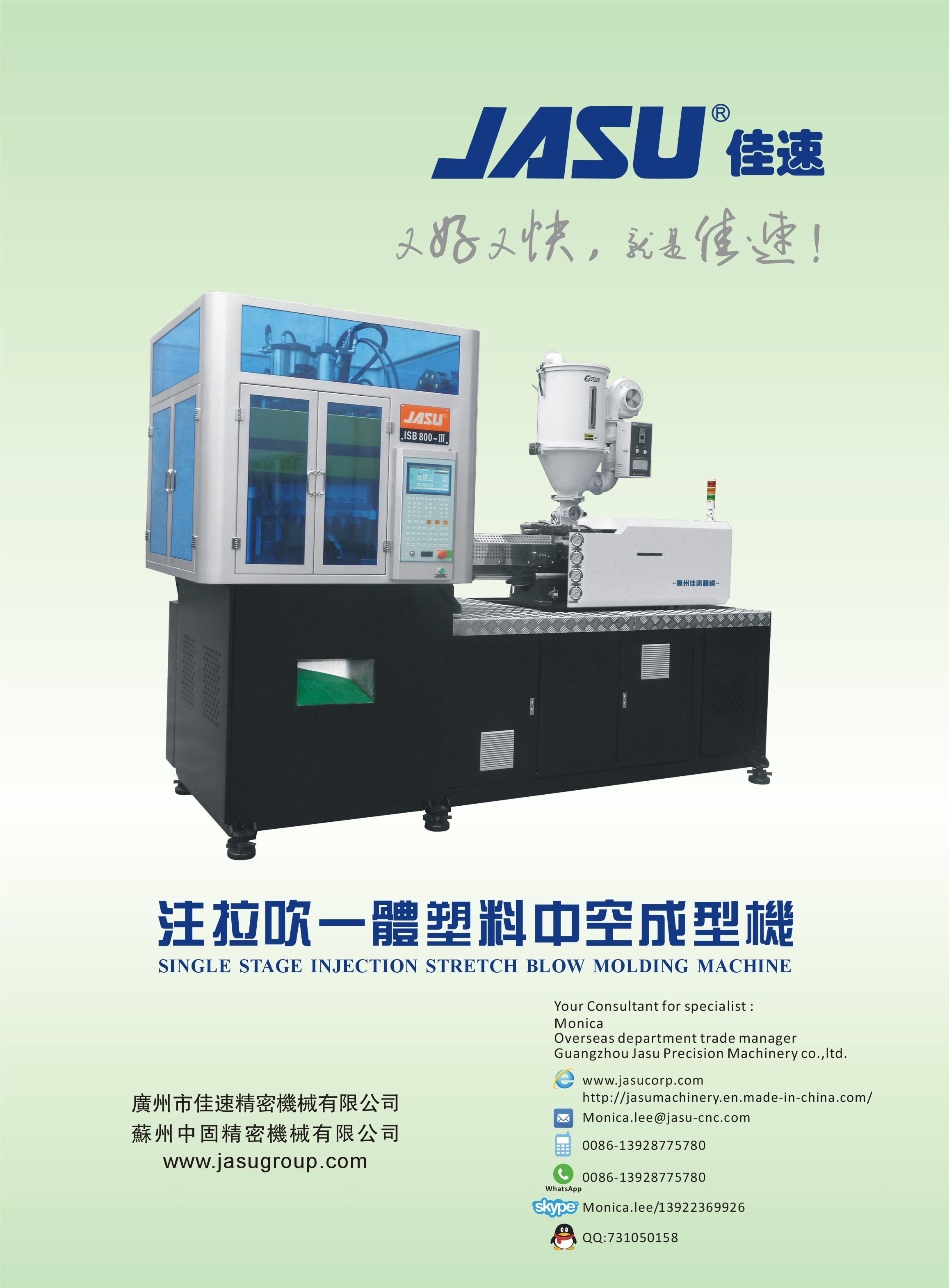injection strech blow molding machine ISBM