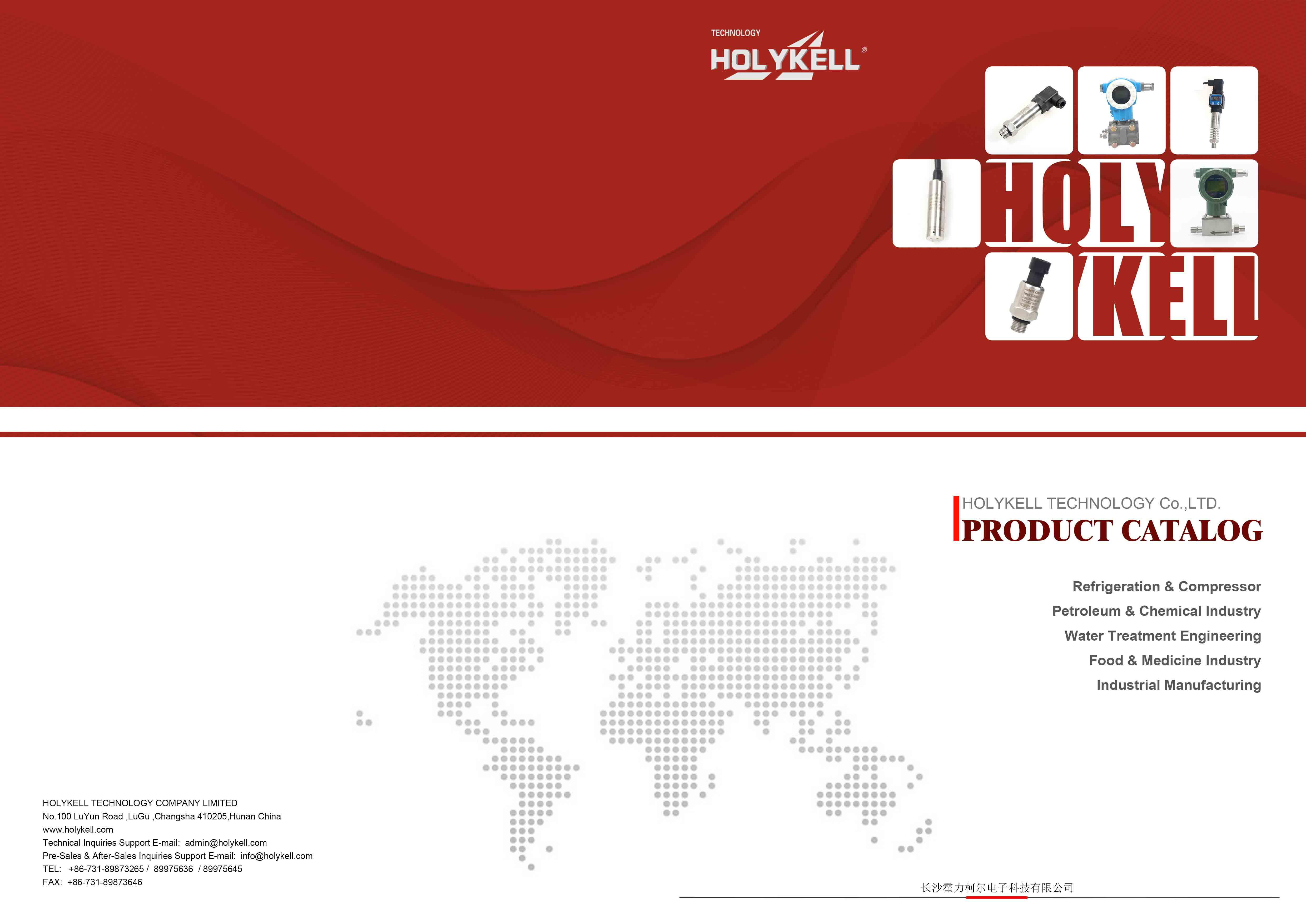 Product Catalogs - Holykell Technology Company Limited