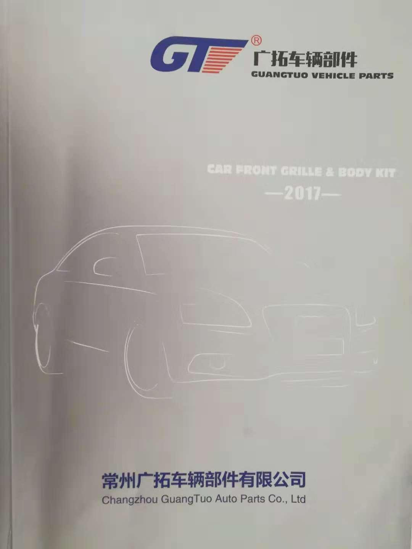 Product Catalogs - CHANGZHOU YIZHAO AUTO PARTS CO , LTD