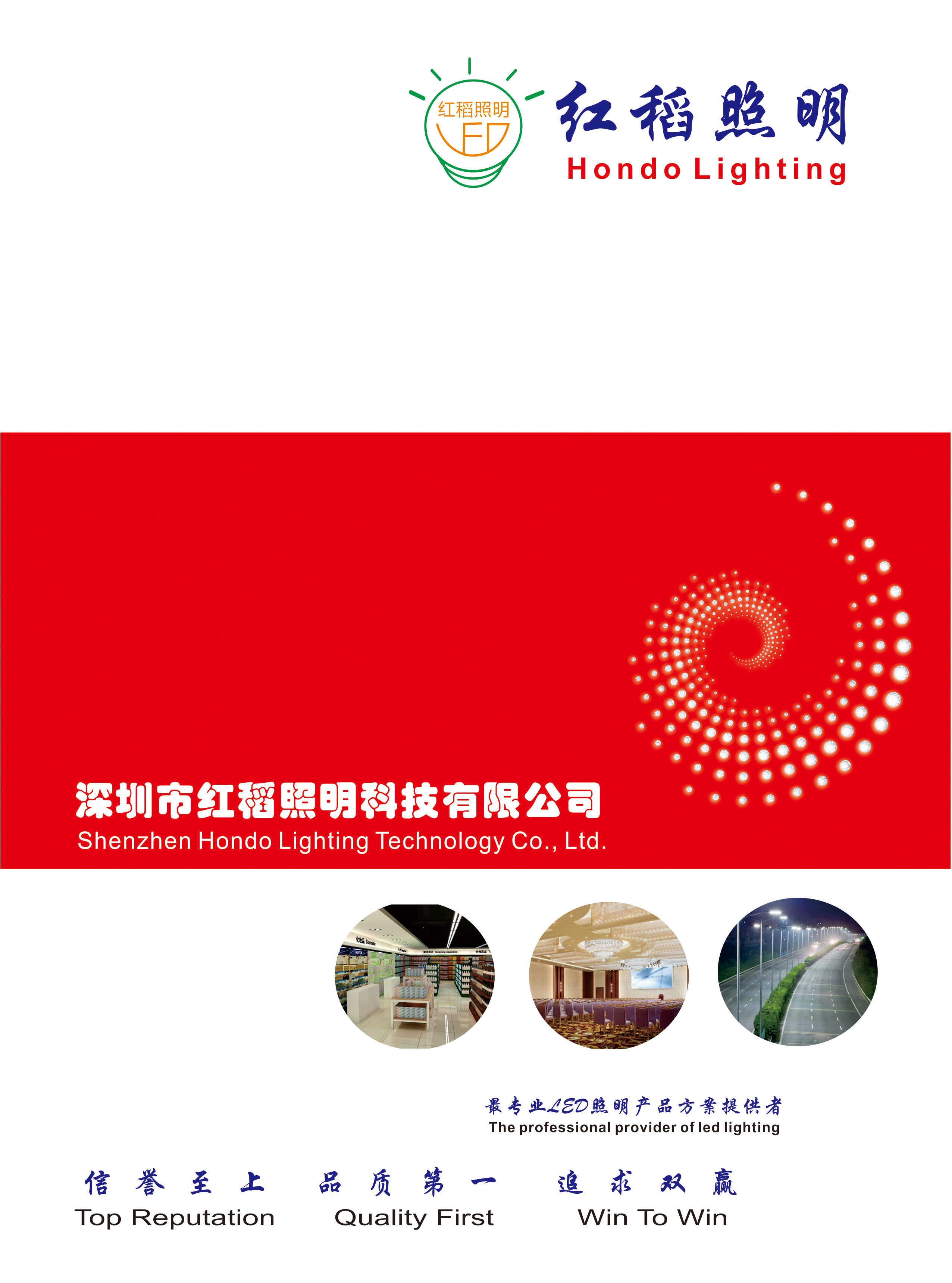 E-Catalogue of Shenzhen Hondo Lighting Co.,Limited
