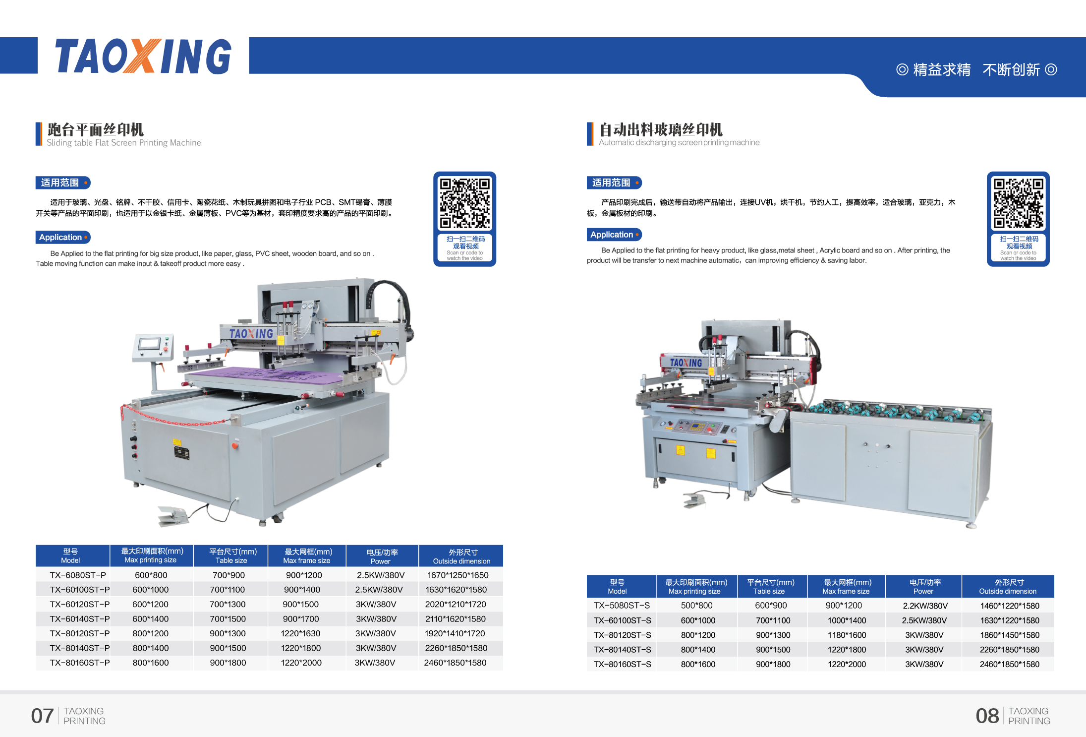 sliding table flat screen printing machine&automatic printer