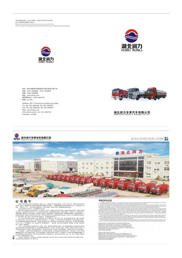 Hubei Runli Product Catalogue