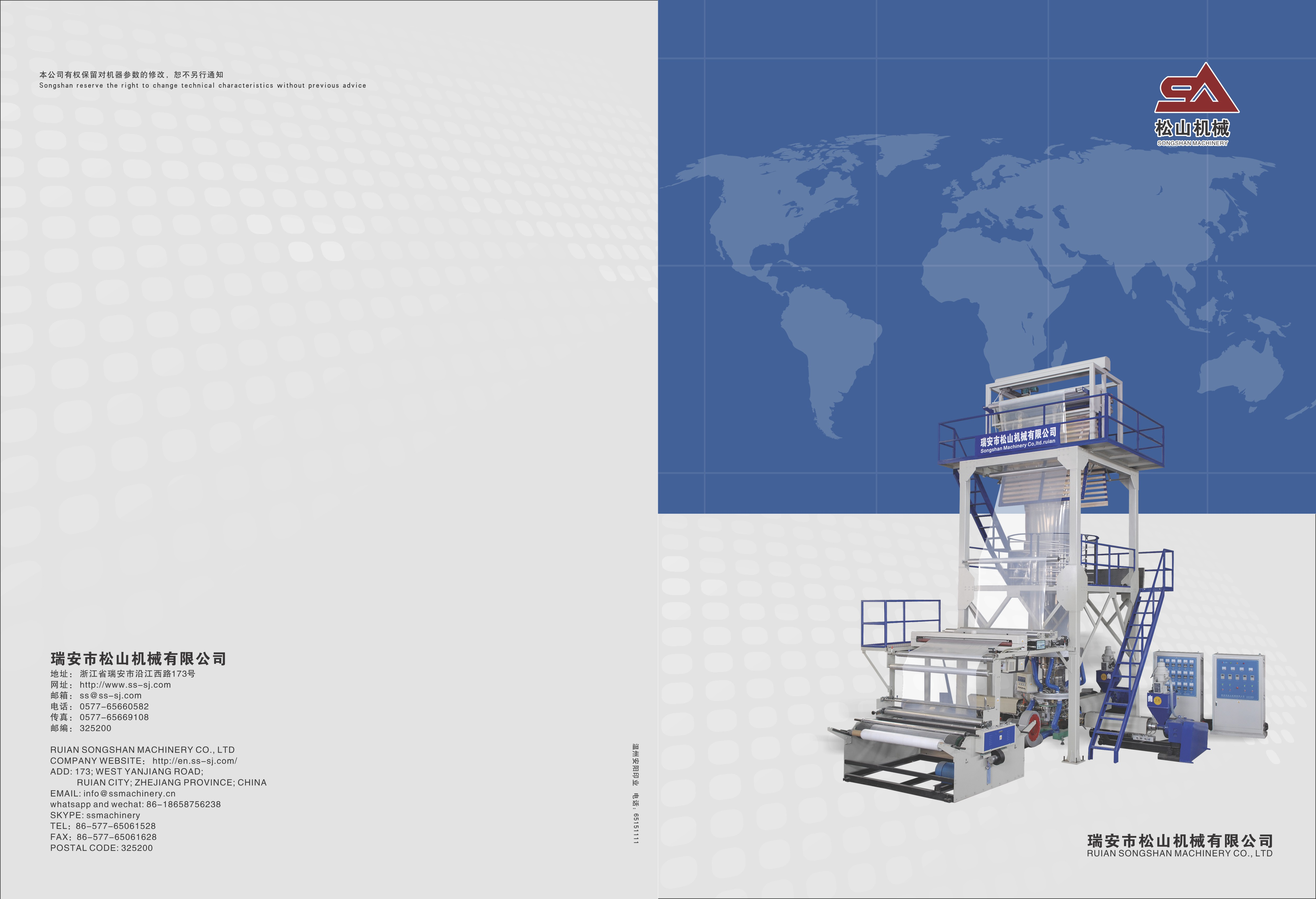 Catalogue of Film Blowing Machine-Songshan Machinery