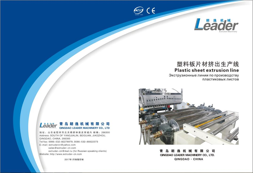 Company Catalogue - Plastic Sheets/Plates Extrusion Lines