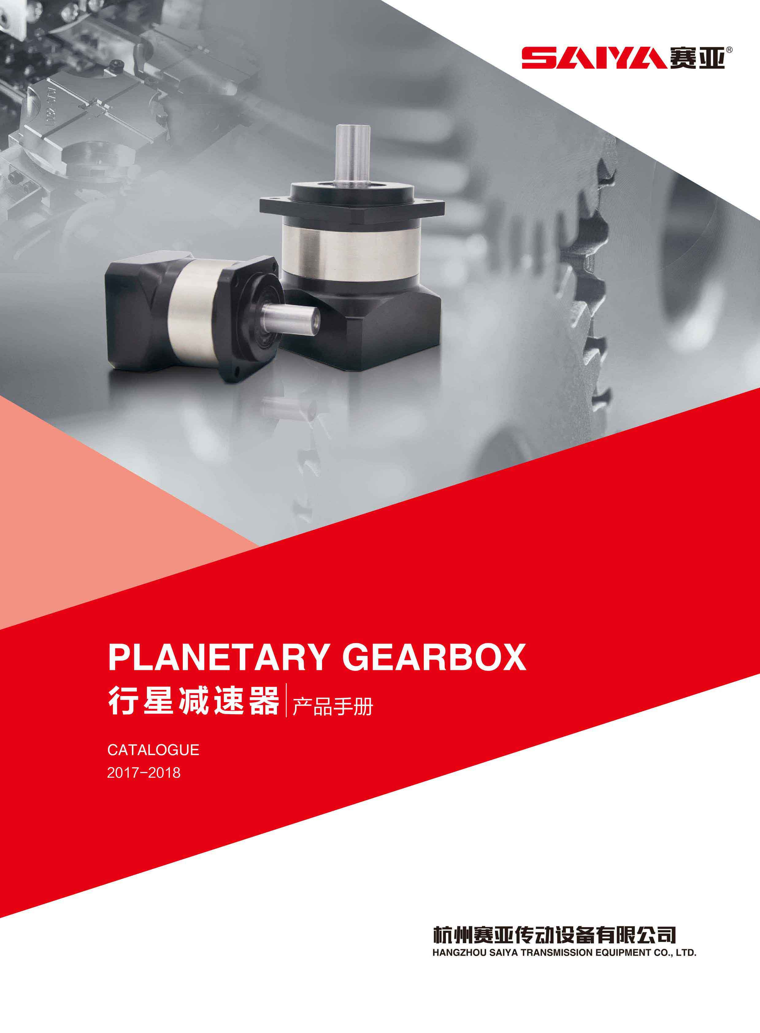 PZB Series Helical Planetary Gearbox