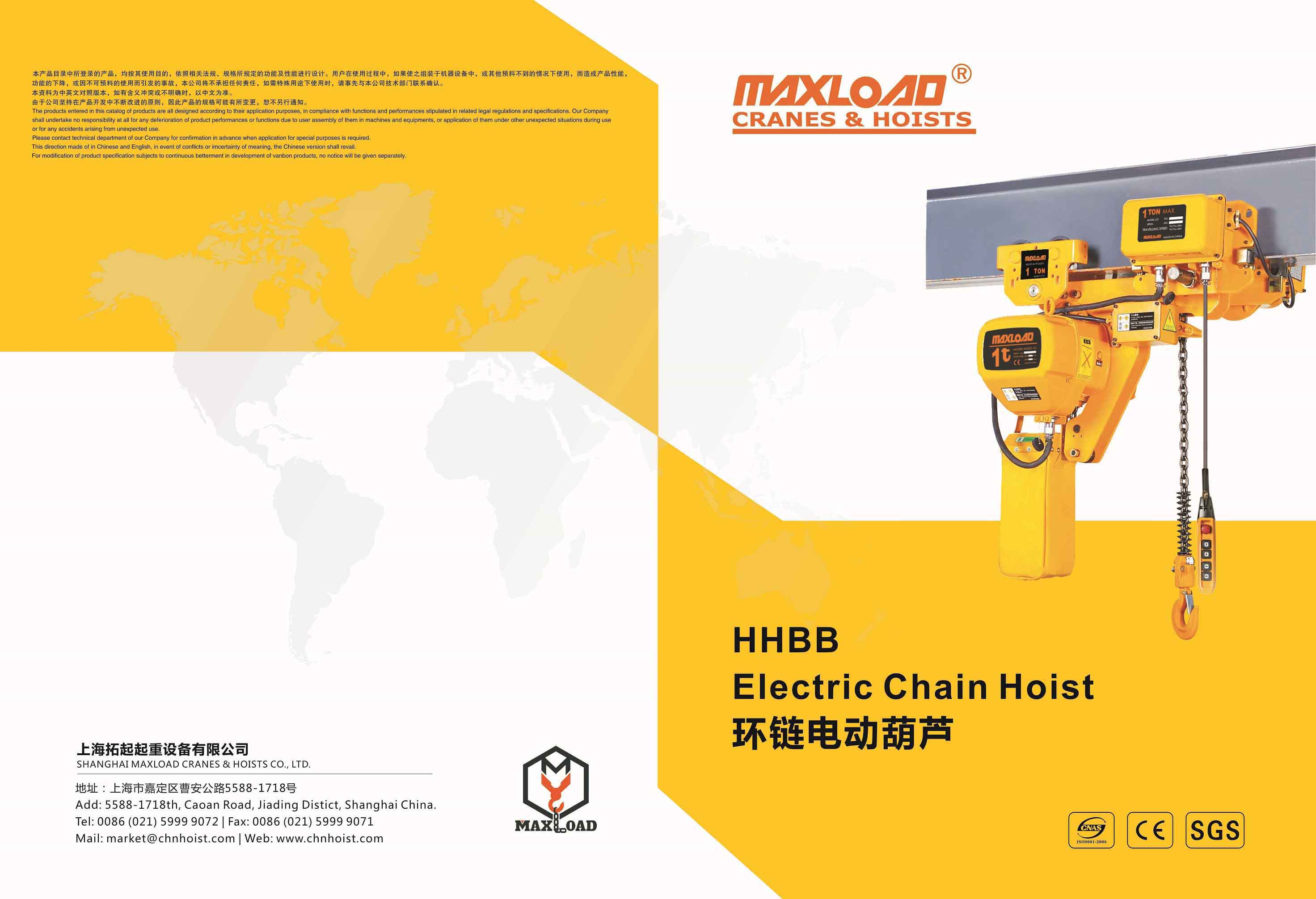 Electric Chain Hoist Brochure