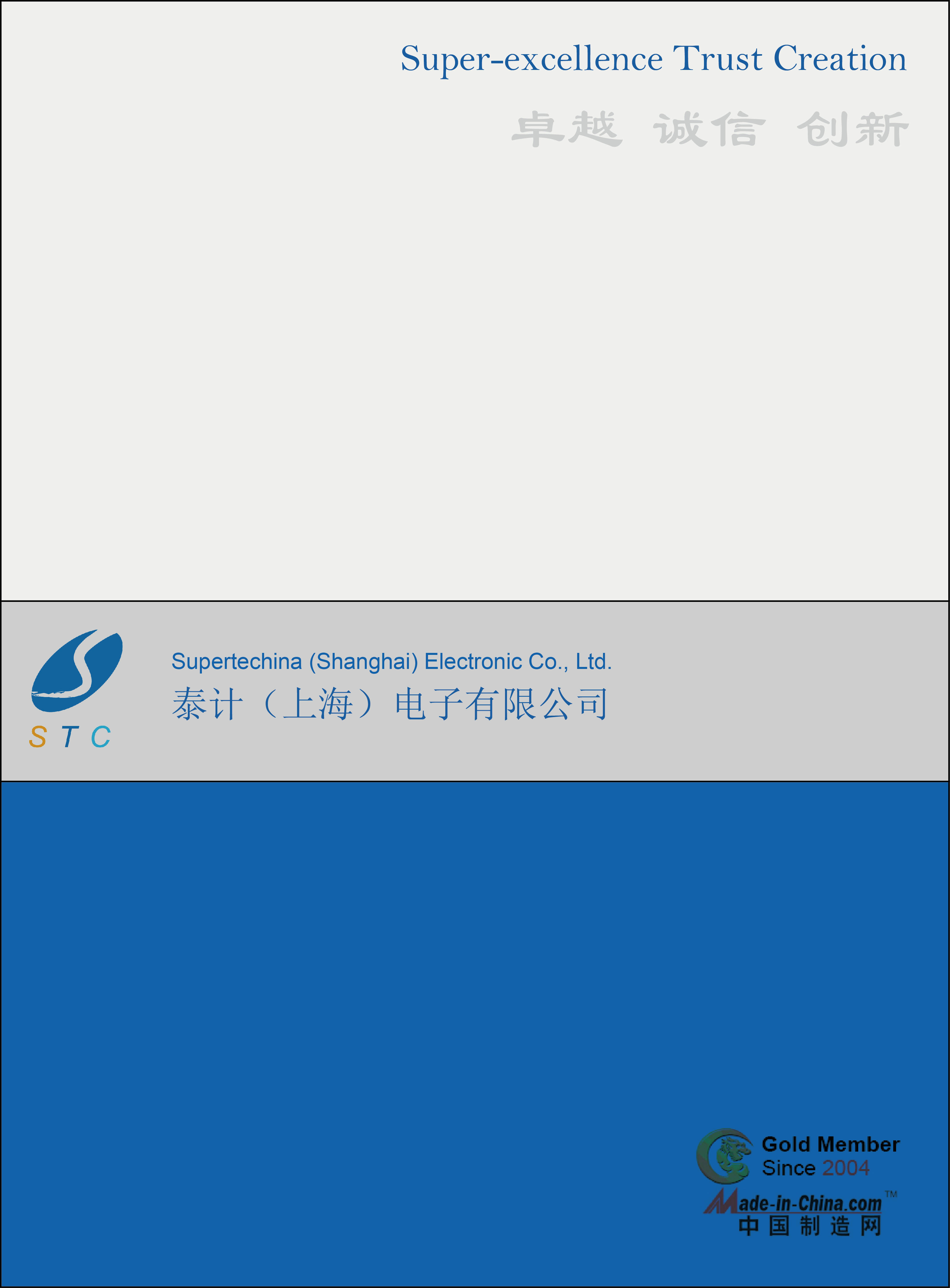 2016 catalogue of Supertechina (Shanghai) Electronic Co., Lt