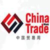 China Trade Week