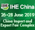 The twenty-eighth Guangzhou International Health Expo 2019
