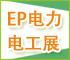 EPChina2014
