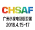 China (Guangzhou) Small Home Appliances and Kitchen Appliances Fair 2018
